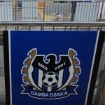 最高とウワサの市立吹田サッカースタジアムに行ってきました