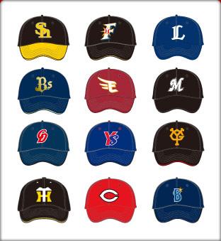 プロ野球12球団帽子