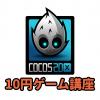 【10円ゲーム講座】Cocos2d-xで10円ゲームを作るチュートリアル