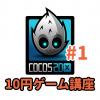【10円ゲーム講座】第1回 10円ゲームって?