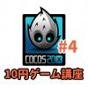 【10円ゲーム講座】第4回 10円ゲームの進め方と最初の変更