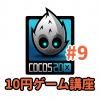 【10円ゲーム講座】第9回 はずれ穴とゴールの処理