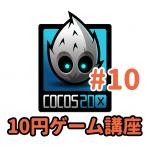 【10円ゲーム講座】第10回 効果音を鳴らす