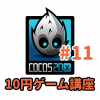【10円ゲーム講座】第11回 スプライトアクションを使ってユーザビリティを向上させる
