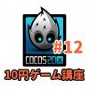【10円ゲーム講座】第12回 パーティクルを使ってエフェクトを発生させる