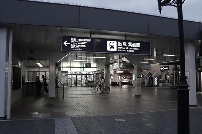 minoo-station