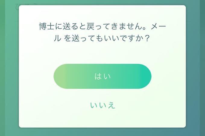 pokemongo-mail