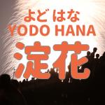 初めての花火撮影になにわ淀川花火大会という大阪有数の花火大会を選んだ結果のレポート
