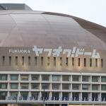 大阪発、福岡ヤフオクドーム観戦日記2。9/18オリックス対ソフトバンク観に行ってきたよ。