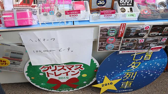 駅祭ティング2016