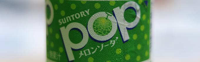 POPメロンソーダ