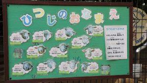 五月山動物園ヒツジ
