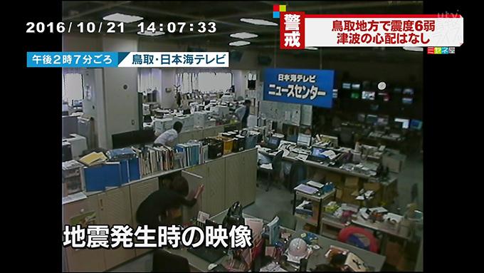 鳥取中部地震