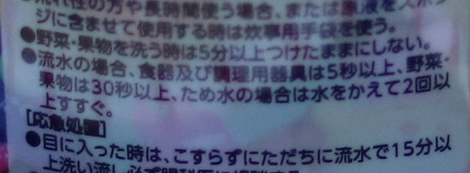 ロディの洗剤注意書き。野菜を洗えると書いてある