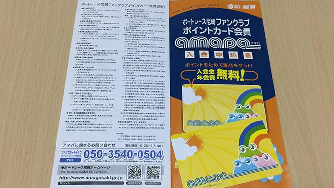 尼崎ボートレースポイントカード