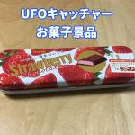 UFOキャッチャーのお菓子はプライズ専用が多い。