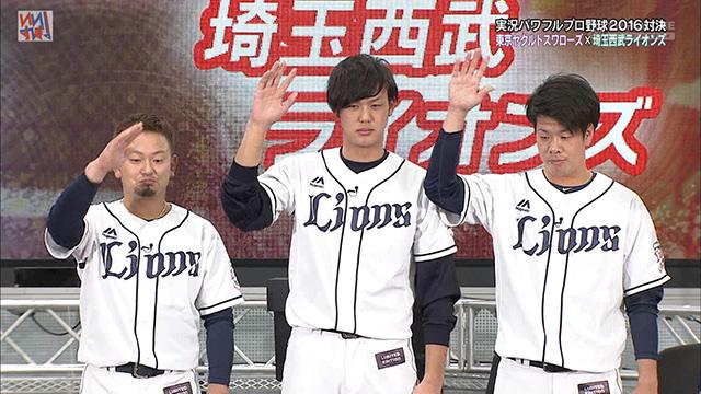 いいすぽプロ野球選手