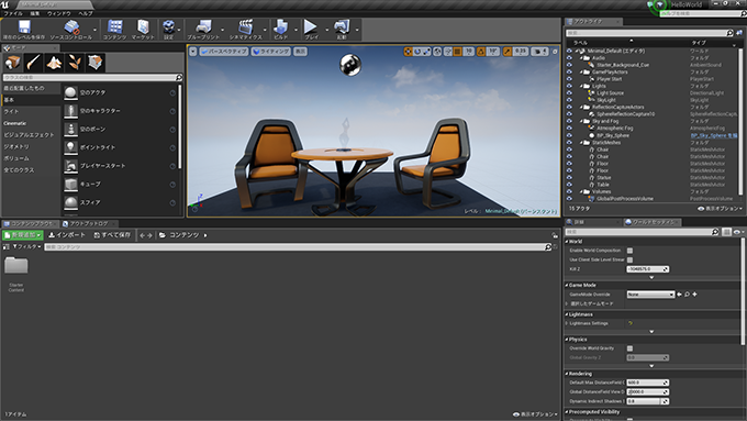 Unreal Engine4画面