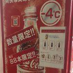 東北四国限定のアイスコールド コカ・コーラを飲んだ。早く関西で販売してケロ