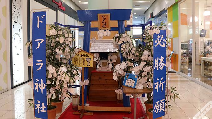 イオンモールドアラ神社