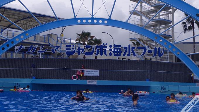 ジャンボ海水プール