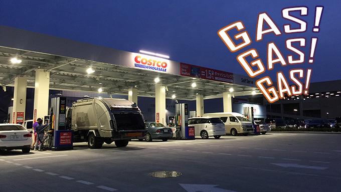 コストコガソリンスタンド